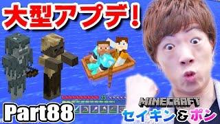 【マインクラフト】Part88 - PS4版超大型アップデート!新たな敵との戦い。【セイキン&ポン】