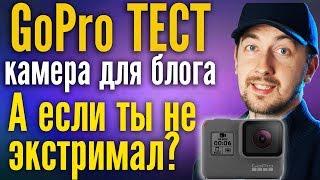goPro камера для блога без экстрима - брать? Обзор GoPro