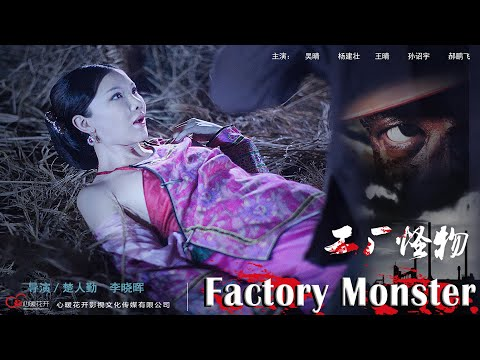 2019 Horror Movie Supernatural | Factory Monster, Eng Sub 工厂怪物 Full Movie |  恐怖电影 1080P