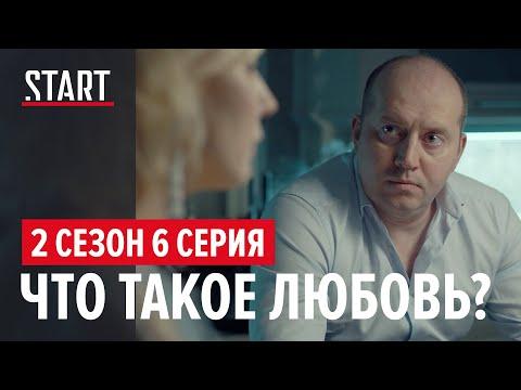 Содержанки. 2 сезон 6 серия    Что такое любовь?