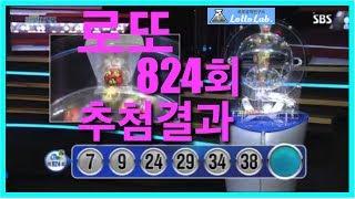 생방송 SBS 브라보 나눔 로또 추첨방송 824회 로또랩 당첨 번호 모음