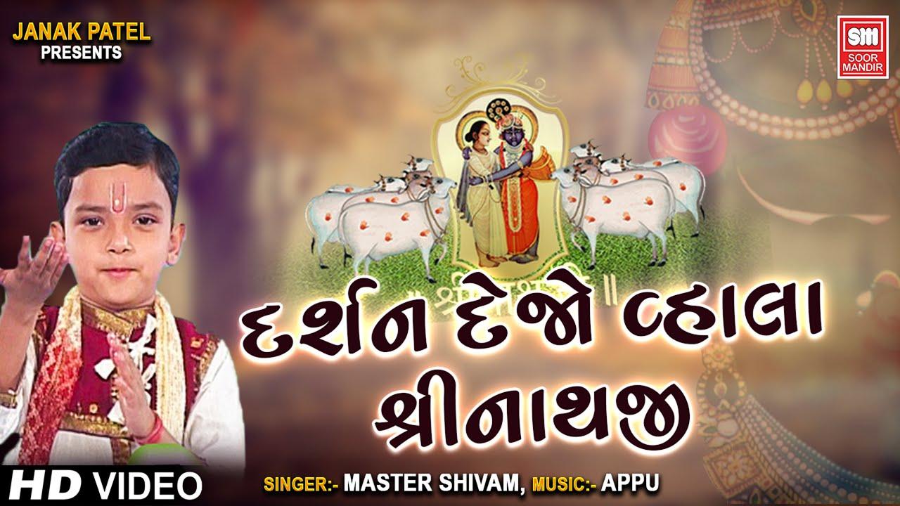 श्रीनाथजी बेस्ट भजन I દર્શન દેજો રે વ્હાલા શ્રીનાથજી | Shrinathji Traditional Bhajan | Master Shivam
