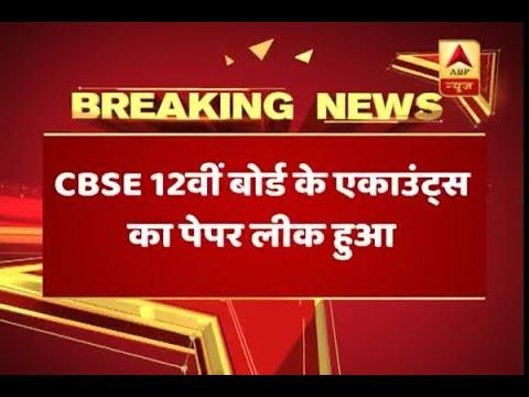 CBSE Class 12 Accountancy paper leaked on WhatsApp, board hasn't confirmed it yet