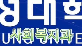사회복지사는 신성대학교 사회복지과에서 #신성대학교 #사…