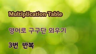 영어구구단 외우기. 3번 재생, English Multiplication Table