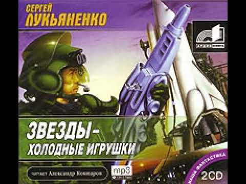 Сергей Лукьяненко – Звезды – холодные игрушки. [Аудиокнига]