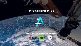 История о полёте на МКС в прямом эфире: шоу «СТАРТ» на RT (ПРОМО)