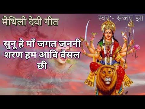 Sunu He Maa Jagat Janni  SANJAY JHA - Maithili Song Video Download, Bhagwati Gee