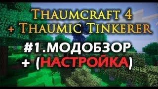 Thaumcraft 4 - серія #1: Налаштування