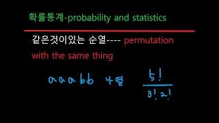 확률통계 6같은것이있는 순열-probability an…