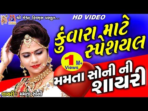 Mamta Soni || Gujarati Shayari || Kuwara Mate Special || મમતા સોનીની ગુજરાતી કૉમેડી શાયરી ||