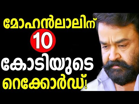 Mohanlal Create New Record in Malayalam Cinema