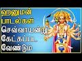 Best Anjaneyar Tamil Song | Anjaneyar Suprabhatam | Best Tamil Devotional Songs