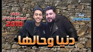دنيا وحالها مخيف ـ النجم محمد سلطان و الزلزل طاطا مصر 2019