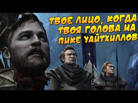 Игра Престолов | Game of Thrones (OST cover)из YouTube · С высокой четкостью · Длительность: 1 мин31 с  · Просмотров: 721 · отправлено: 3-6-2016 · кем отправлено: ZAULIN
