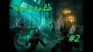 صدمة حيوية | كل شوي يجيني غدره!  Bioshock