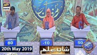 Shan e Iftar - Shan e ilm - 20th May 2019