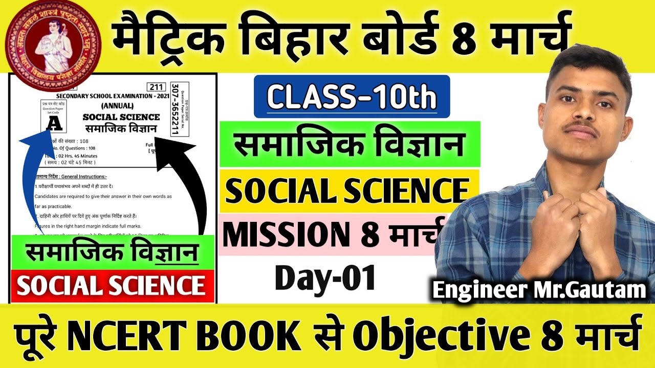 10th Social Science Objective | 8 March Exam Day-01 |