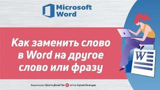 Как заменить слово в Word на другое слово или фразу   автозамена в ворде