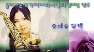 돌아가는 삼각지(배호)-알토 색소폰-김미영 연주//밍밍