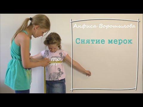 Как снять мерки с ребёнка