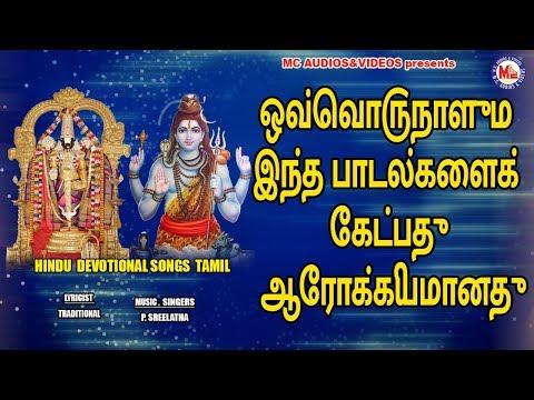 ஒவ்வொரு நாளும் இந்த பாடல்களைக் கேட்பது ஆரோக்கியமானது|Shiva Songs Tamil|Bhakthi Tv LiveTamil