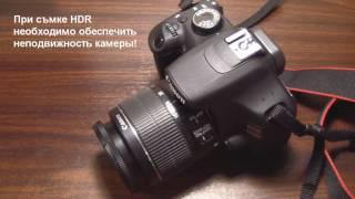 canon EOS 1200 D. Экспокоррекция, брекетинг экспозиции и создание HDR