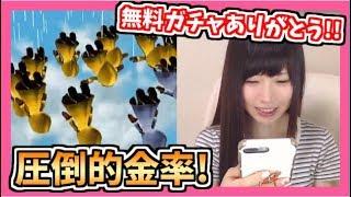 【白猫プロジェクト】圧倒的金率!!無料凱旋ガチャありがとう!!【yuki】