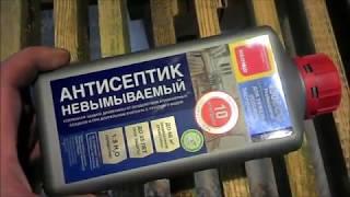 Антисептик невымываемый NEOMID 430ECO Обзор!