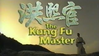 Video The Kung Fu Master (Donnie Yen) - Movie Trailer download MP3, 3GP, MP4, WEBM, AVI, FLV September 2018