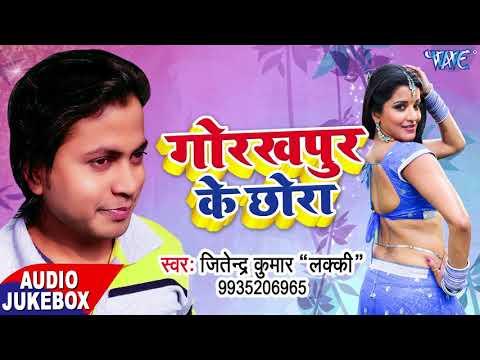 "Gorakhpur Ke Chhora - Jitendra Kumar ""Lucky"" - AUDIO JUKEBOX - Bhojpuri Hit Songs 2017"
