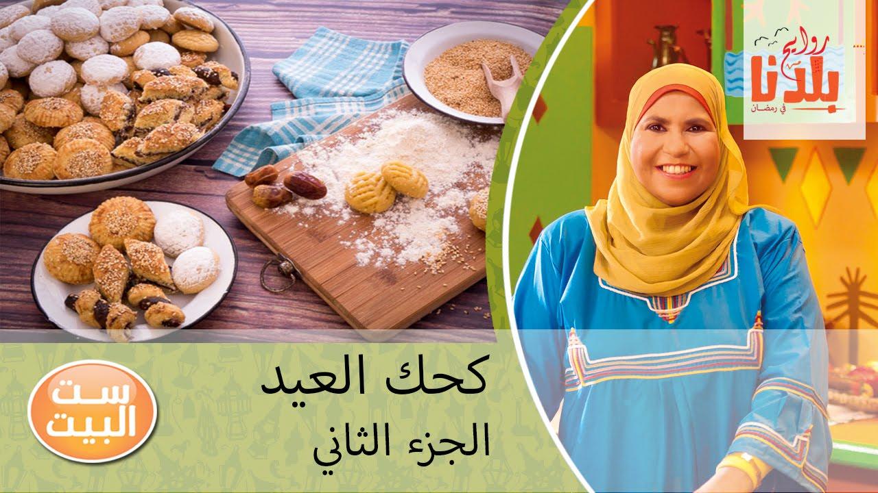 روايح من بلدنا - ابلة منال - كحك العيد ج2