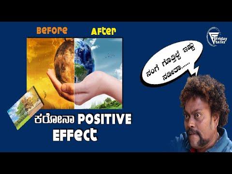 Positive Effect of Corona Virus / ಕರೋನಾದಿಂದ ಆದ ಒಳ್ಳೆ ಪರಿಣಾಮ ಏನು? Friday talks Kannada.