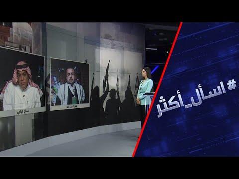 قصف حوثي متواصل للسعودية.. تحد لمجلس الأمن؟  - نشر قبل 36 دقيقة