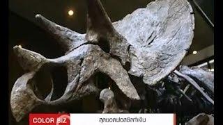 สุดยอดฟอสซิลไดโนเสาร์ทำเงิน