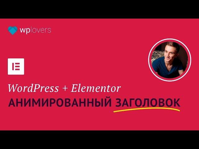 Анимированный заголовок в WordPress с помощью Elementor Pro