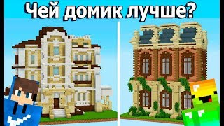 ЧЕЙ ДОМ В МАЙНКРАФТ ЛУЧШЕ? - 12 ИГРОКОВ - 1 ПРИЗ 3000 РУБЛЕЙ