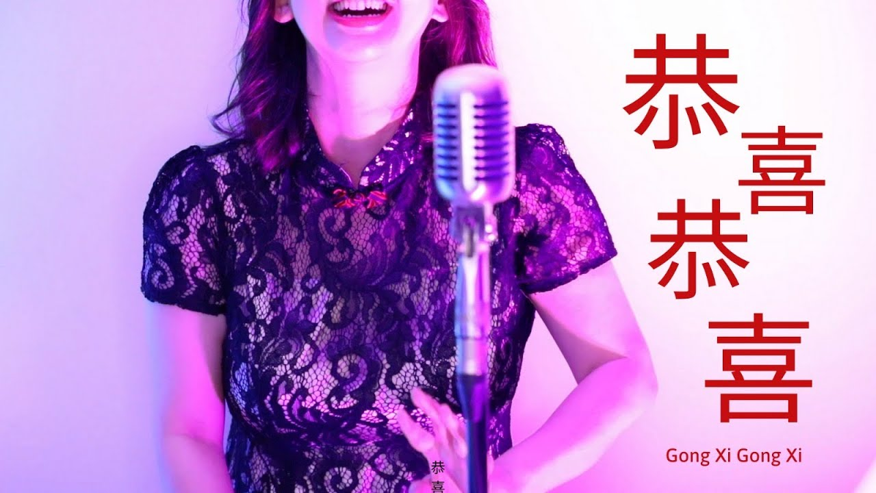 Gong Xi Gong Xi (恭喜恭喜) | CNY Classic | by Ywenna (Shanghai Jazz style)
