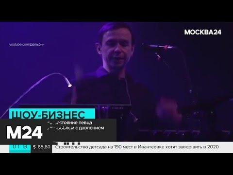 Певцу Дельфину стало плохо на студии звукозаписи в Москве - Москва 24