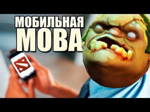 видео: МОБА, КОТОРАЯ ВСЕГДА В ТВОЕМ КАРМАНЕ!