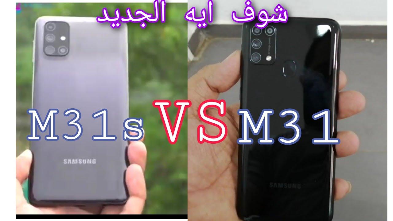 مقارنه بين سامسونج M31 و سامسونج M31s - اعرف ايه الجديد..؟