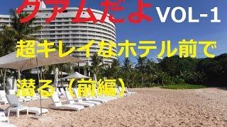 夜明けのサンゴTV 101話 サンゴ水槽部のグアム5日間探検 1日目旅立ち~...