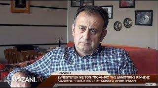Συνέντευξη με τον υποψήφιο δημ. σύμβουλο Αχ. Δημητριάδη