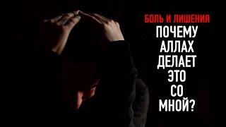 Боль и Лишения. Почему Аллах делает это со мной? ᴴᴰ