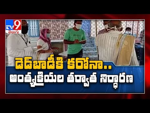 Man dies of cardiac arrest tests positive for COVID 19 - TV9