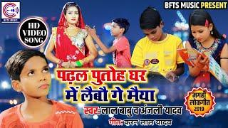 Lal Babu और Karan Lal Yadav~का पहला मगही गीत #Video~पढ़ल पुतोह लैबौ गे मैया~New Maghi Song 2019