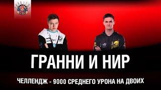 СТРИМ-ЧЕЛЛЕНДЖ НА 9000 СРЕДНЕГО УРОНА / ГРАННИ И НИР Ю