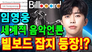 [유튜브최초] 임영웅 세계적 음악잡지 빌보드 등장! 내…