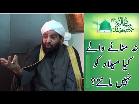 Eid Milad Un Nabi | Qari Tayyab Qasmi  | Birth Of The Prophet PBUH | میلاد ماننا اور منانا