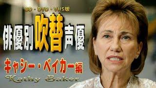 俳優別 吹き替え声優 442 キャシー・ベイカー 編